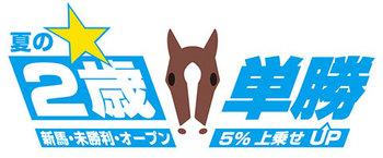 logo_2sai-tanshou_2016.jpg