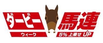 logo_derby-umaren_2016.jpg